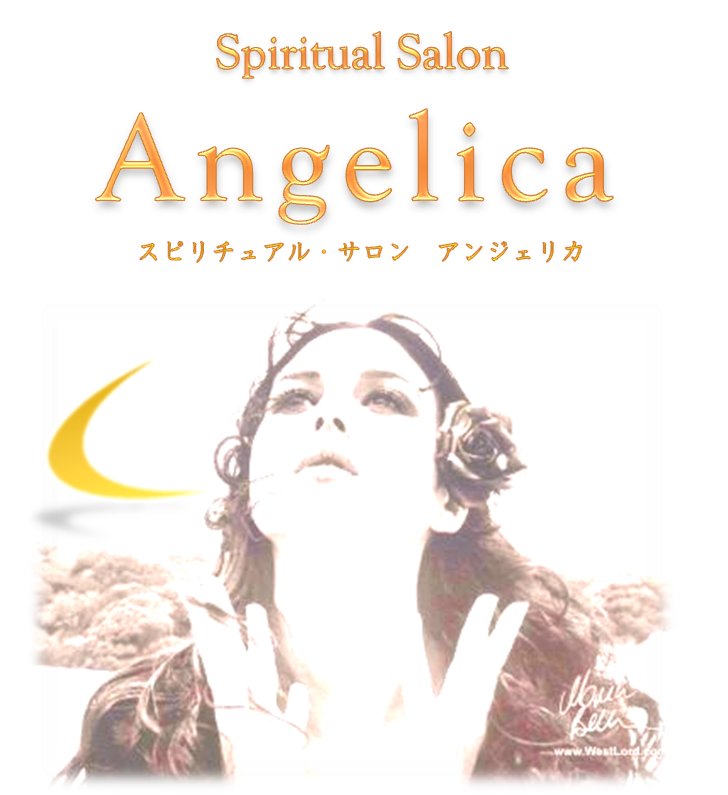$★スピリチュアル・サロン  アンジェリカ     Kanaのブログ