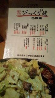 リエ★ナデシコROCK'N'ROLL-F1010812.jpg