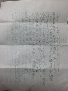 $宮下トモヤ日記-IMG_0112.JPG