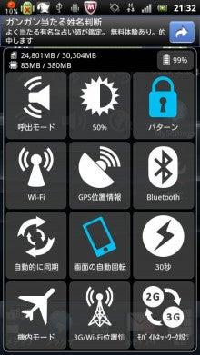 parasol-makerの分析・ブログ-MySettings