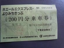 第4セクターの乗りバス日記