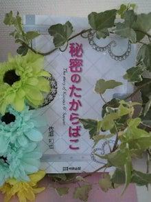 伝えたい想い*☆。LOVE秘密のたからばこ。☆*-2012011010490000.jpg