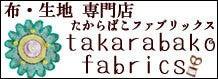 takarabako fabrics ホームページへ