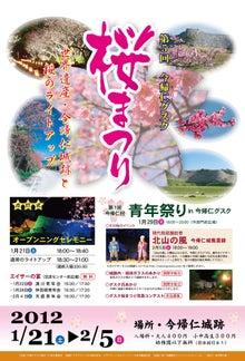 うるまんちゅ 海に暮らす-2012今帰仁グスク桜まつり