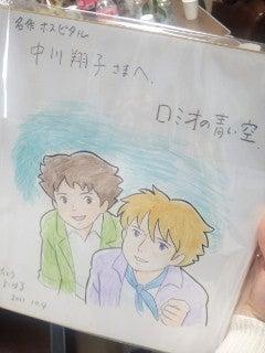 中川翔子 オフィシャルブログ Powered by Ameba-2012011016230000.jpg