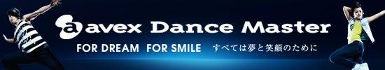 エイベックス・ダンスマスターオフィシャルブログpowered by Ameba