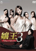 「嬢王3 ~Special Edition~」