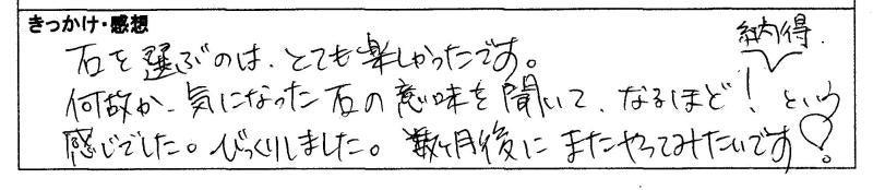 自分で選んでしあわせハッピー!あなたの今がわかる天然石ブレスレット大阪
