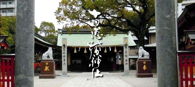 「サロン経営プロデュース」大沢清文オフィシャルブログ-十日恵比寿神社