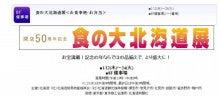 $網走市物産協会ブログ