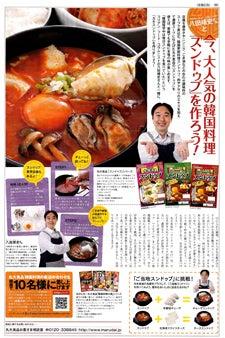 韓国料理研究家・ほんだともみのコリアンワールド-丸大食品 スンドゥブ