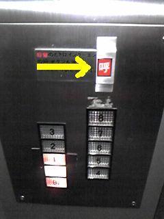 素尻同盟☆あほせぶろぐ-エレベーター