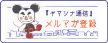 $千葉・鎌ヶ谷のリフォーム会社山品和宏のブログ-メルマガバナー