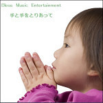 $Bless music entertainment ~情熱と癒し~