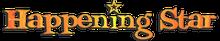 $七海映子 オフィシャルブログ 「さすらいびと」-HappeningStarロゴ