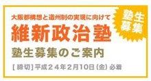 大阪府議会議員 永藤英機オフィシャルブログ