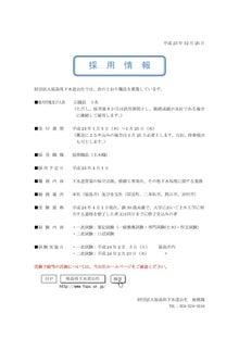 (財)福島県下水道公社の日記-採用情報