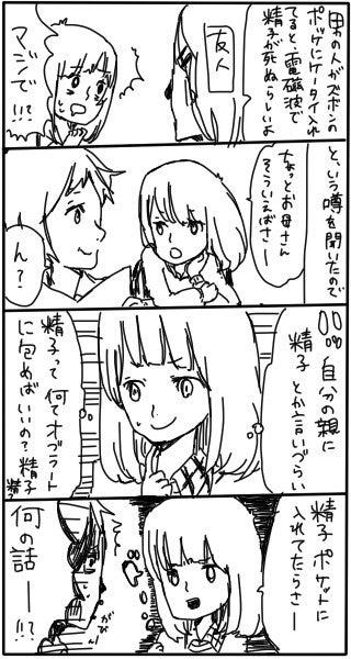 もってけ★愛の片道切符