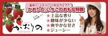 $大西敬子オフィシャルブログ「Keico's Sweet Life」Powered by Ameba-かおりの