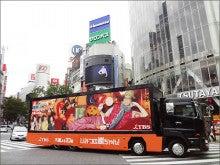 ハマーリムジン ラッピングバス 宣伝、イベント イーグルのブログ-アドトラックa01