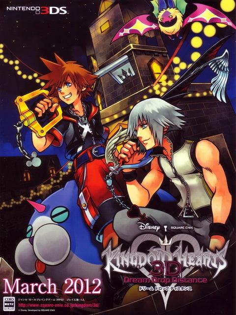 3DS キングダム ハーツ 3D