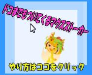 Maman☆World アメーバピグ 裏技・お役立ち