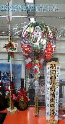 ファンタシースターシリーズ公式ブログ-jiso06