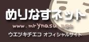 ウエツキチエコ オフィシャルブログ-めりなすネット オフィシャルサイト