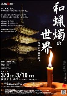 小京都発 【和蝋燭の世界】スタッフの『温故創新』ブログ-H24和蝋燭の世界