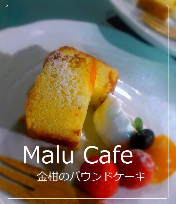 MaluCafe(マルカフェ)>