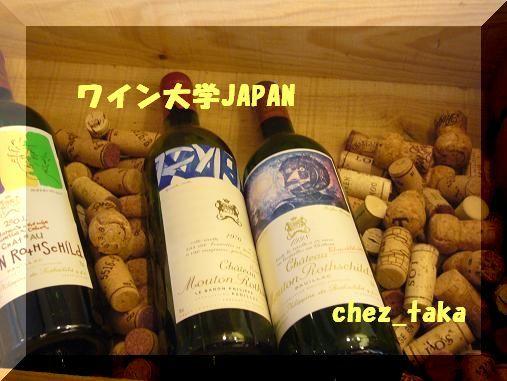$キレイ食,美ジネス,ワイン大学JAPAN
