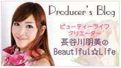 ルミエールオーナー長谷川朋美のブログ