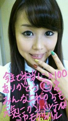 sayaka's blog-2012011503240000.jpg