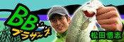松田悟志 オフィシャルブログ powered by Ameba