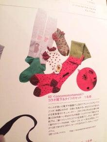 cocomonomamani (ココモノママニ)公式ブログ-120115_171747.jpg