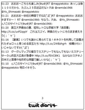 ツイッター活用お役立ち情報&アメブロ用RTボタン(リツイートボタン)-twitdiary001
