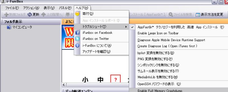iPod家族-ifunbox