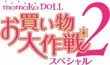 $momoko10周年「M10」事務局のブログ