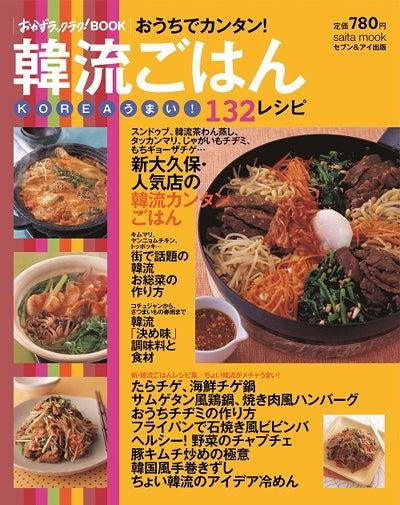 韓国料理研究家・ほんだともみのコリアンワールド-おうちでカンタン!韓流ごはん