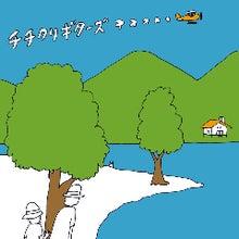 """チチクリギターズ""""湧水植物園""""-チチクルーズ#2"""