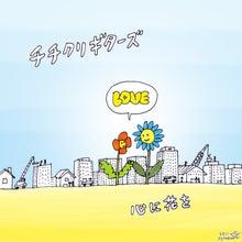 """チチクリギターズ""""湧水植物園""""-心に花を"""