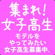 オーダー撮影・モデル募集【ベイビーアール】-女子高生募集中