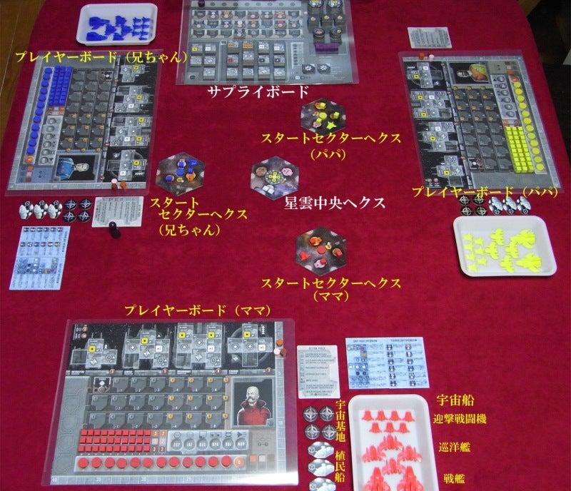 risaのボードゲームレポート-Ecl_セットアップ