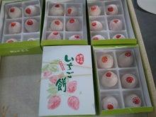 仁三郎日記-いちご餅