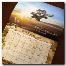 $楽しみな毎日のための、今日の一歩~REIKOのブログ~-カレンダー2
