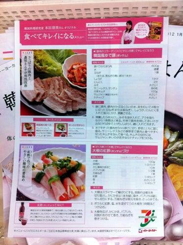 韓国料理研究家・ほんだともみのコリアンワールド-イトーヨーカドー韓流美味祭