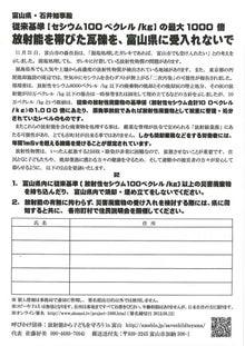 とやま311ネット@高岡-富山 瓦礫 署名