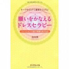 ドレスセラピスト&ファッションデザイナー Yukari's diary