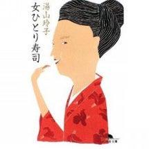 久々の女ひとり寿司