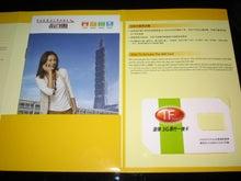 $台北 → FFXIV-遠傳IFカード
